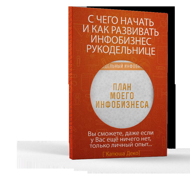 """Интенсив """"С чего начать и как развивать свой инфобизнес рукодельнице"""" - АКЦИЯ - 50%"""