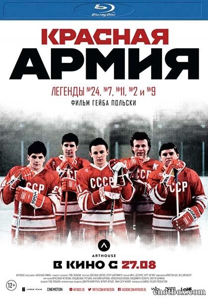 Красная армия / Red Army (2014/BDRip/HDRip)