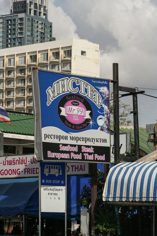 Вывеска на русском в Паттайе, с ошибками