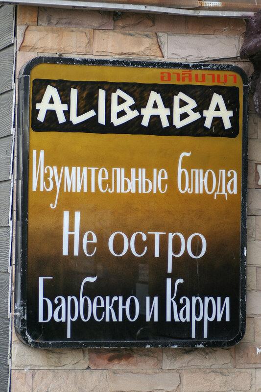 Вывеска для русских туристов