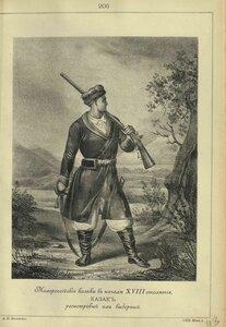 206. Малороссийские казаки в начале XVIII столетия, КАЗАК регистровый или выборный.