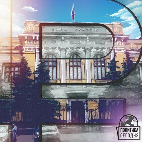 Центробанк России подозревают в саботаже и углублении кризиса в России