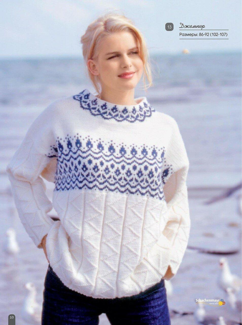 белый свитер с жаккардом с воротником стойка.jpg