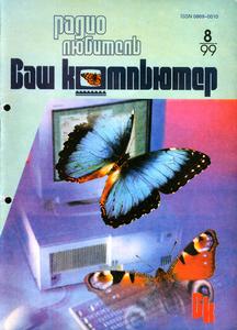 Журнал: Радиолюбитель. Ваш компьютер - Страница 2 0_133a60_c440a6f9_M