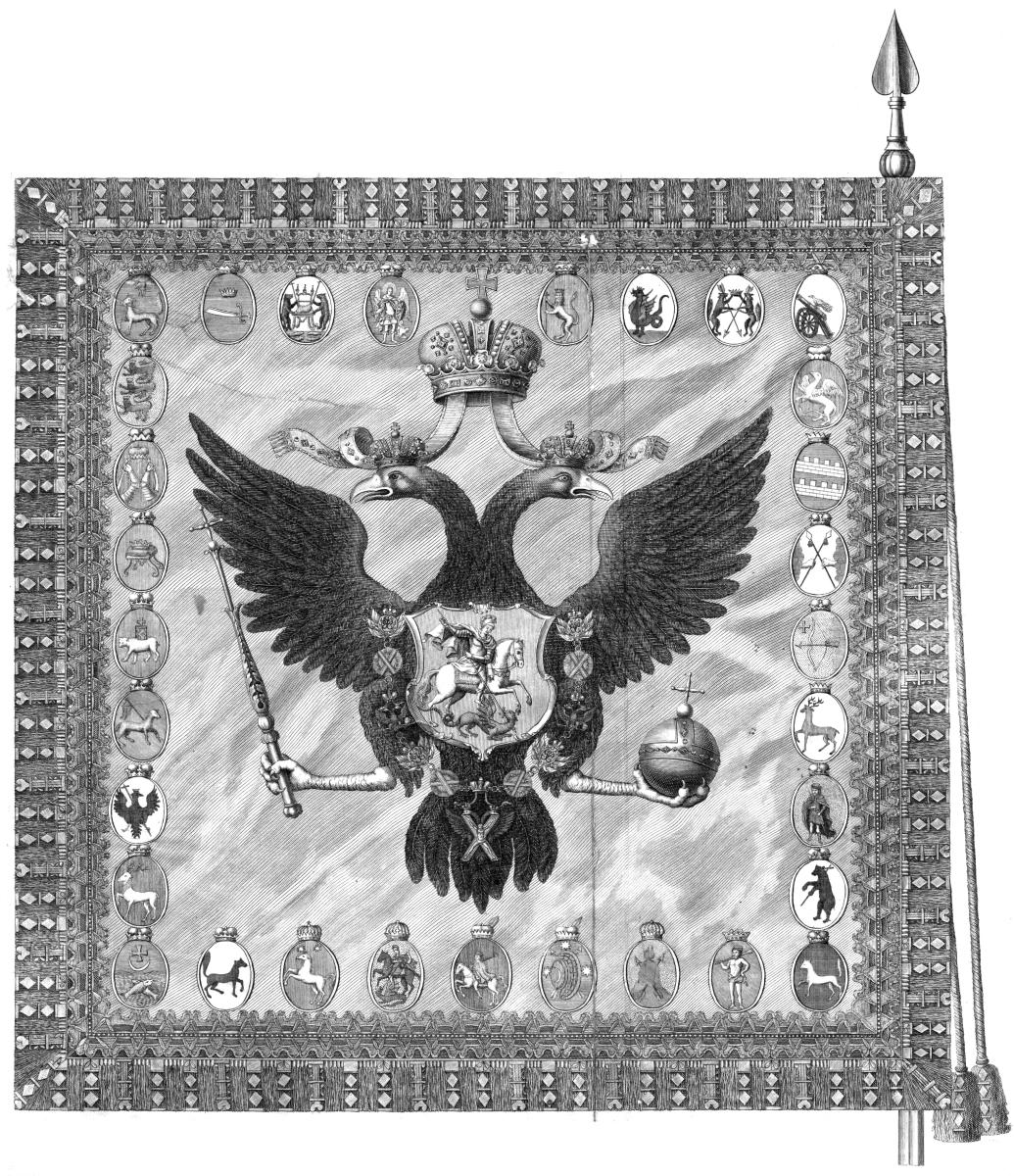 20. Г.А. Качалов № 16. Паннир, или Государственное знамя. 1744 Резец, офорт. 45,3 х 40,2
