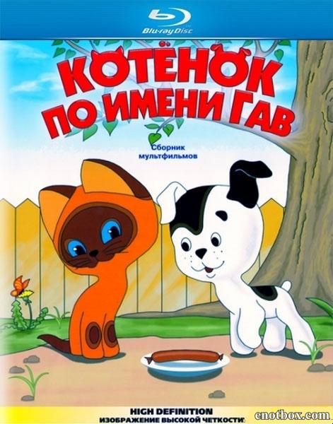 Котёнок по имени Гав. Сборник мультфильмов (1953-1988/BDRip/HDRip)