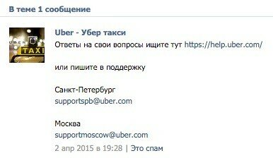 тех поддержка uber