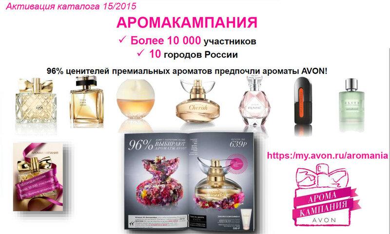 кампания 15 0002.jpg