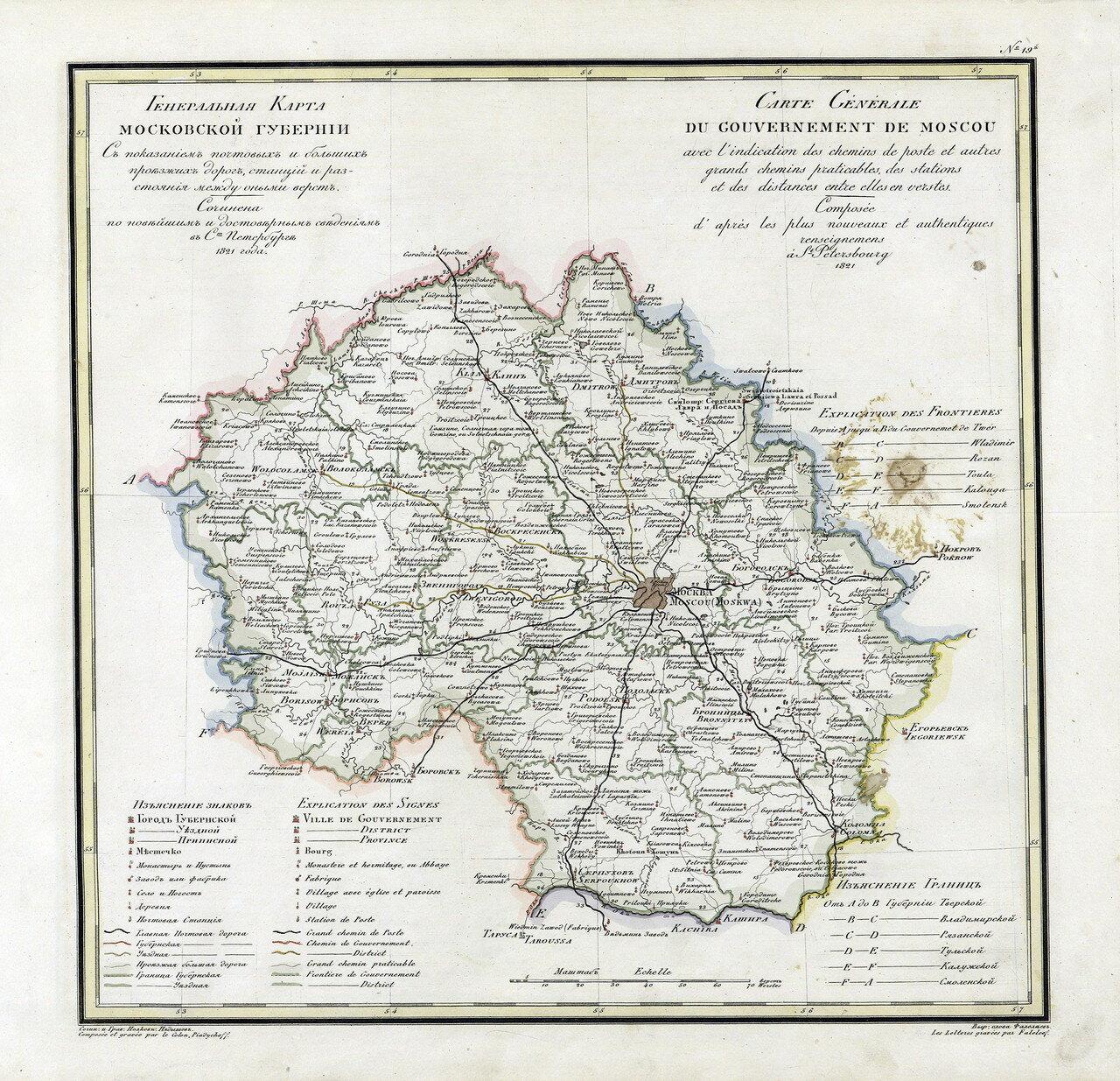 1821. Московская губерния