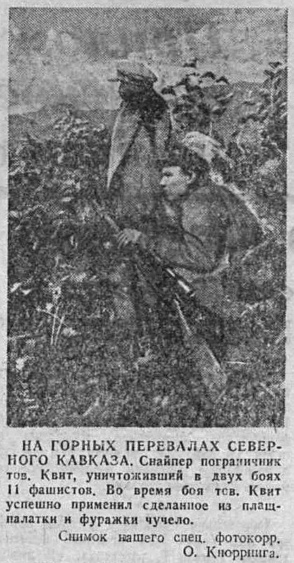 НА ГОРНЫХ ПЕРЕВАЛАХ СЕВЕРНОГО КАВКАЗА. Снайпер пограничник тов. Квит, уничтоживший в двух боях 11 фашистов