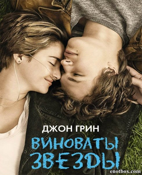 �������� ������ / The Fault in Our Stars [EXTENDED] (2014/WEB-DL/WEB-DLRip)