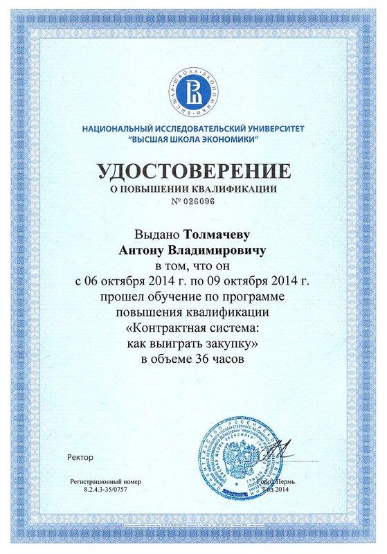ВШЭ удостоверение о повышении квалификации 001.jpg