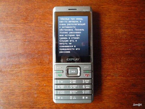 Explay MU240 (средний шрифт)