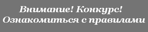 Конкурс «Клубу ФХС 2 года»