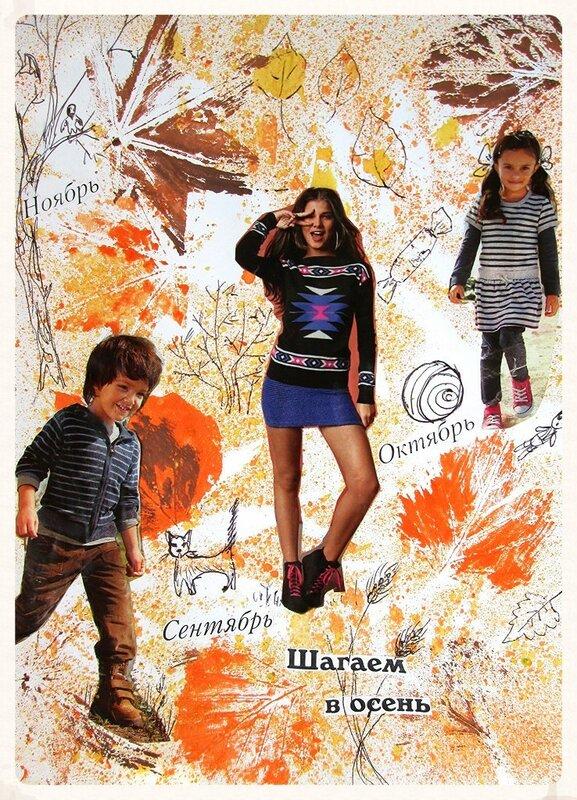 шагаем в осень