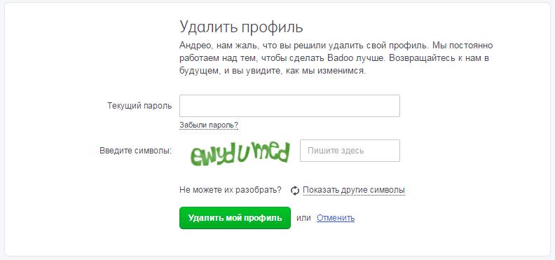 2015-03-04 23-09-46 Badoo – Удалить профиль - Google Chrome.png