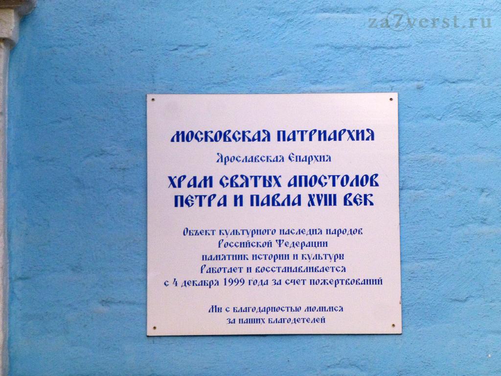 Храм святых апостолов Петра и Павла в Ярославле