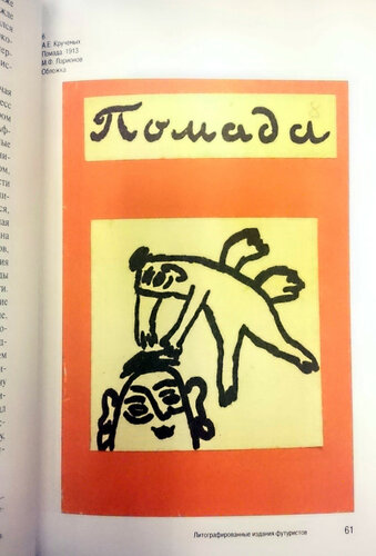 rus-futuristic-book-3.jpg