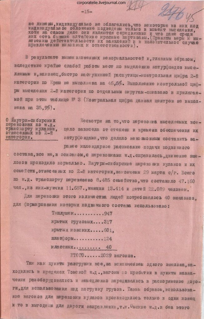 Р-47, оп.5, д.103, 045.jpg