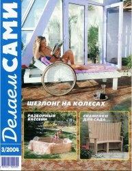 Журнал Делаем Сами №3 2004
