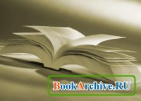 Книга Автомобильные самоучители (60 книг)