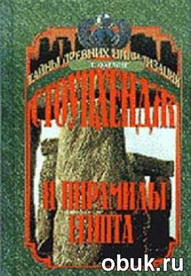 Книга Стоунхендж и пирамиды Египта.