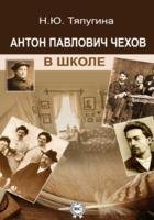 Книга Антон Павлович Чехов в школе