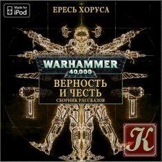 Книга Книга Вселенная Warhammer 40000. Ересь Хоруса.  Верность и честь /Аудио