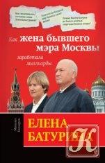Книга Книга Елена Батурина: как жена бывшего мэра Москвы заработала миллиарды