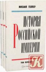 Книга Книга История Российской империи. В 3-х томах