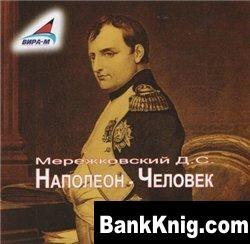 Наполеон (Аудиокнига) mp3, 128kbps, 44,1khz  859Мб