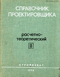 Книга Справочник проектировщика расчетно-теоретический (в 2-х книгах)