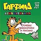 Книга Гарфилд дошкольникам - Основы грамматики и письма для детей от 5 до 6 лет
