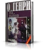 Книга О.Генри - На выбор (аудиокнига) mp3