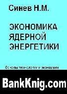 Книга Экономика ядерной энергетики: Основы технологии и экономики производства ядерного топлива. Экономика АЭС djvu 5,64Мб