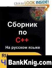 Книга Cборник по С++. Часть 1 pdf, djvu 291,08Мб