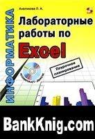Книга Лабораторные работы по Excel djvu 16,9Мб
