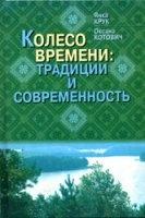 Книга Колесо времени: традиции и современность pdf  15,2Мб