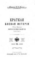 Книга Краткая боевая история 117-го пехотного Ярославского полка (1763-1913) pdf 7Мб