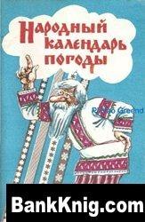 Книга Народный календарь погоды djvu 22,9Мб