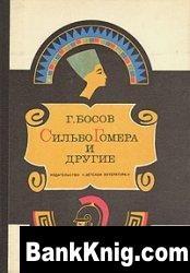 Книга Сильбо Гомера и другие doc 2,56Мб