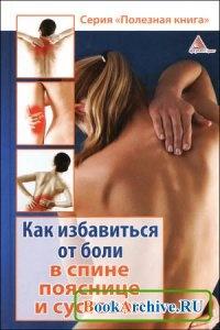Книга Как избавиться от боли в спине, пояснице и суставах.