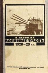 Военные флоты 1928-1929 гг.