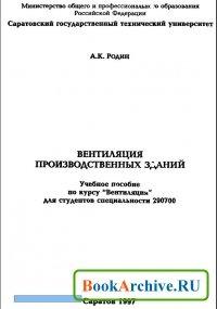 Книга Вентиляция производственных зданий.
