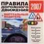 Книга Правила дорожного движения + виртуальный водитель