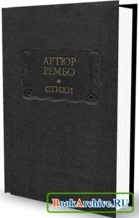 Книга Стихи (Рембо).