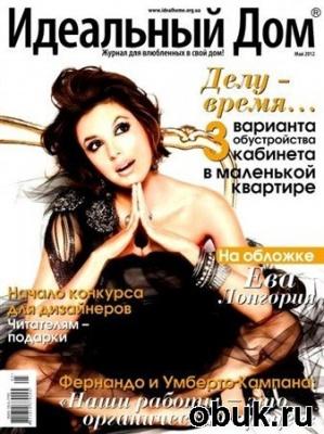 Книга Идеальный дом №5 (май 2012)