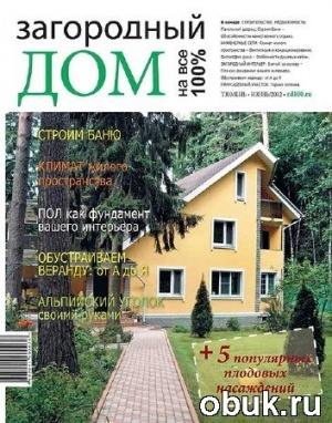 Журнал Загородный дом на все 100% №4 (июнь 2012)