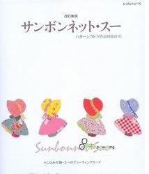 Журнал Sunbonnet Sue № 70