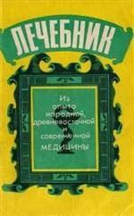 Книга Лечебник: Из опыта народной, древневосточной и современной медицины